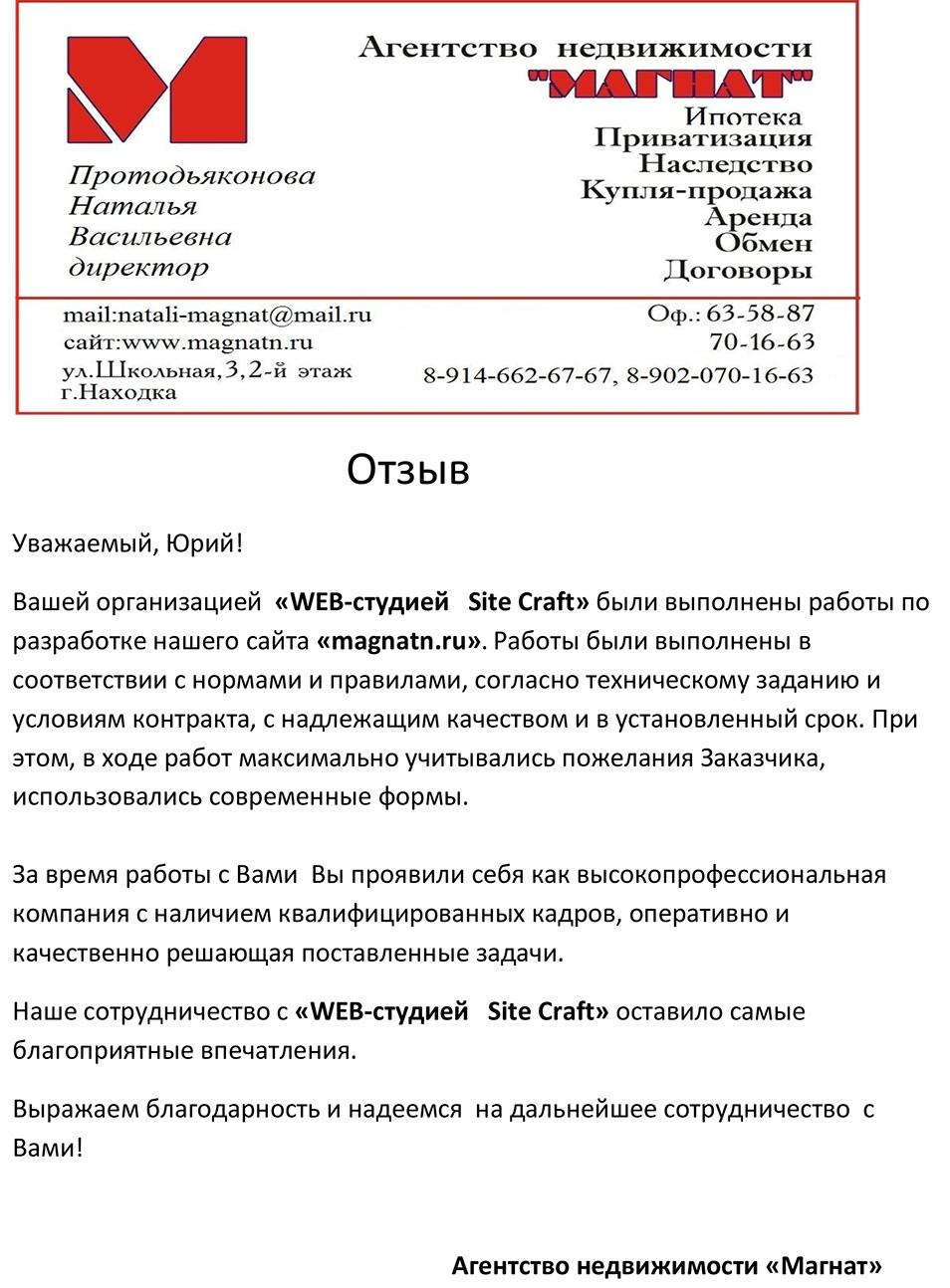 Раскрутка сайта в Находка подробнее продвижение сайта pi media главная